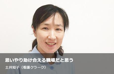 土井知子 思いやり助け合える職場だと思う
