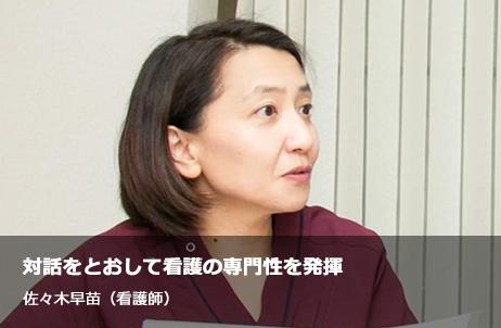 佐々木早苗 対話をとおして看護の専門性を発揮