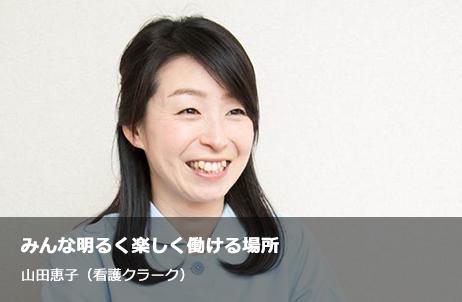 山田恵子 みんな明るく楽しく働ける場所